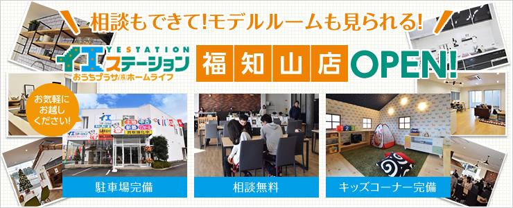 イエステーション福知山店