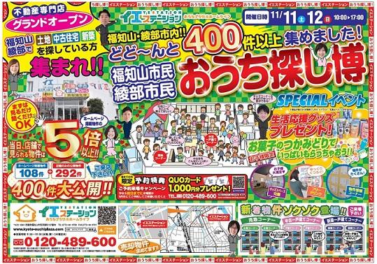 11月11日(土)、12日(日) 店舗イベント開催します!