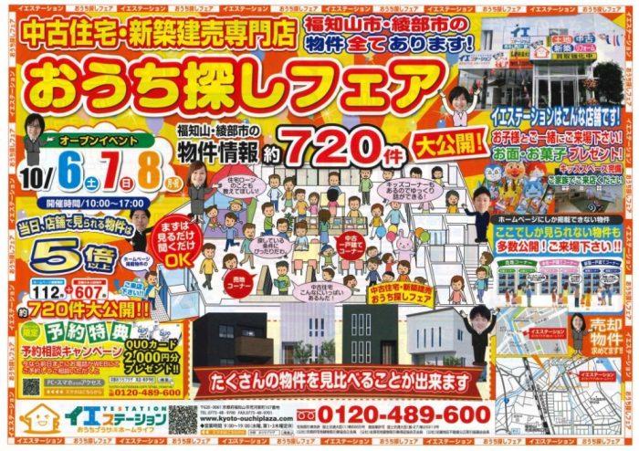 【おうち探しフェア開催!!】