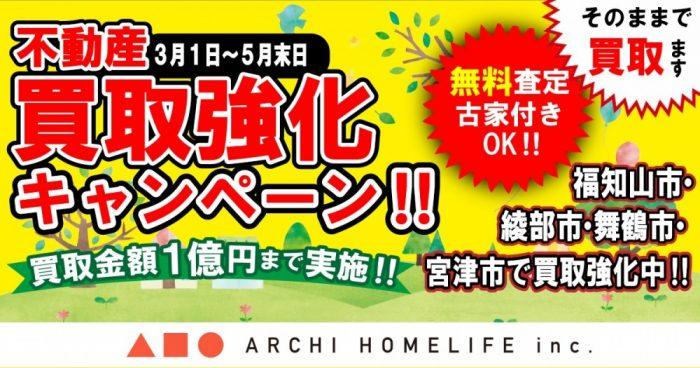 3/1~5月末日まで!不動産買取強化キャンペーン開催中☆ミ