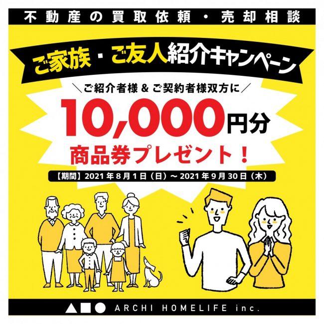 期間限定で1万円分の商品券をプレセント!ご紹介キャンペーン実施中☆