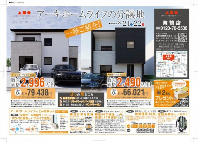 【分譲物件紹介】舞鶴市の分譲地を一挙ご紹介♪8/21(土)22(日)