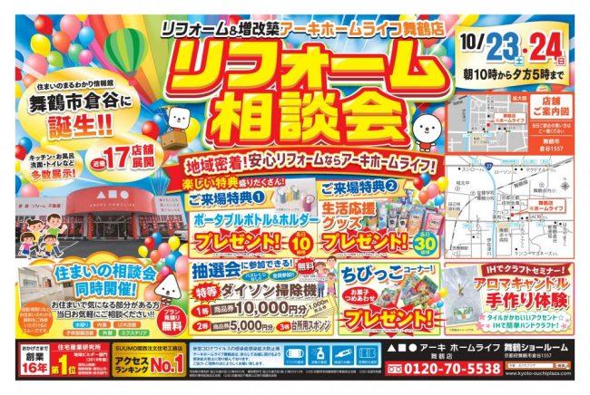 アーキホームライフ舞鶴店 リフォーム相談会開催!