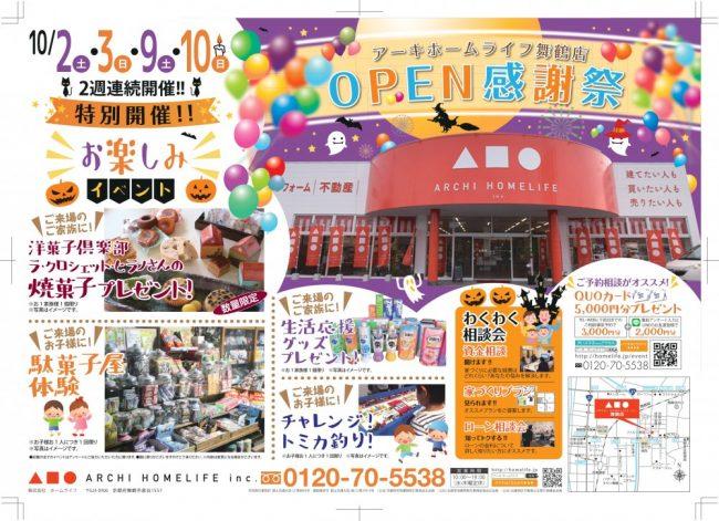 アーキホームライフ舞鶴店 OPEN感謝祭