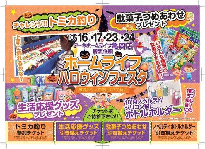 アーキホームライフ亀岡店 ハロウィンフェスタ開催!