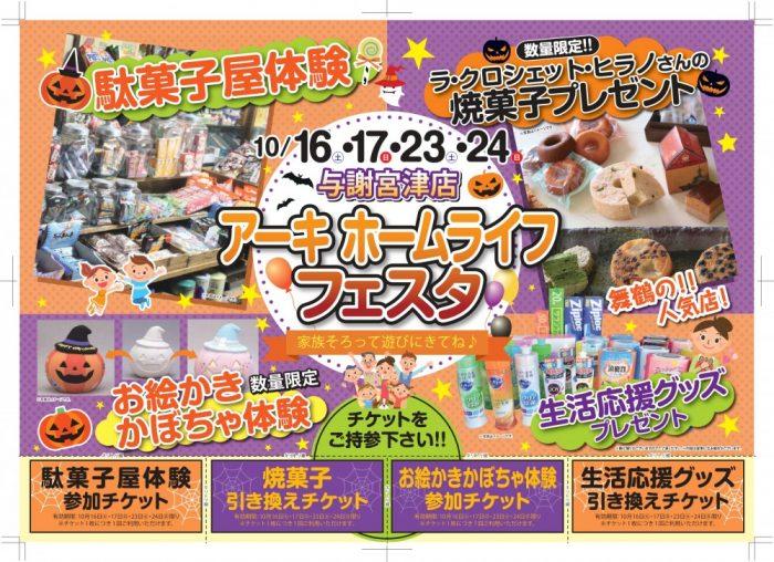 アーキホームライフ与謝宮津店 ハロウィンフェスタ開催!